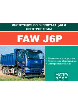 FAW J6P (двигатели CA6DM2-39E4 / CA6DM2-37E4), инструкция по эксплуатации и электросхемы в электронном виде