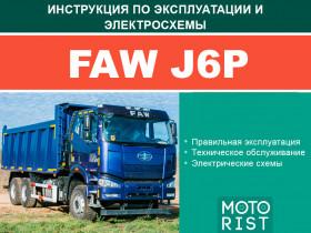 Руководство по эксплуатации и электросхемы FAW J6P (двигатели CA6DM2-39E4 / CA6DM2-37E4) в электронном виде