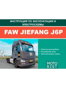 FAW Jiefang J6P (двигатели CA6DL2-35E4 / CA6DL2-37E4), инструкция по эксплуатации и электросхемы в электронном виде