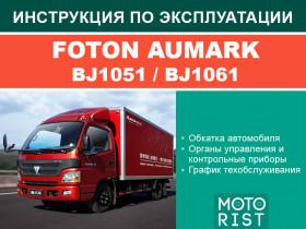 Руководство по эксплуатации Foton Aumark BJ1051 / BJ1061 в электронном виде