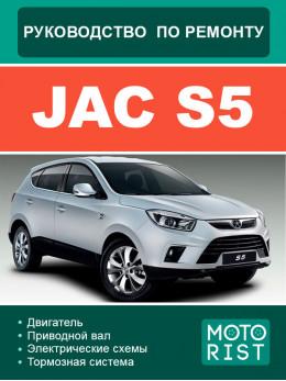 JAC S5, руководство по ремонту в электронном виде