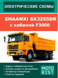 Shaanxi SX3255DR, электросхемы в электронном виде