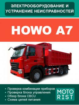 Howo A7, руководство по устранению неисправностей и электрооборудование в электронном виде