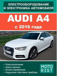 Audi A4 с 2016 года, руководство по ремонту электрооборудования и электроники в электронном виде