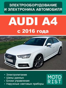Руководство по ремонту электрооборудования и электроники Audi A4 с 2016 года в электронном виде