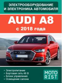 Audi A8 с 2018 года, руководство по ремонту электрооборудования и электроники в электронном виде