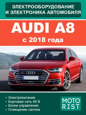 Руководство по ремонту электрооборудования и электроники Audi A8 с 2018 года в электронном виде