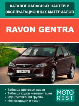 Ravon Gentra, каталог деталей в электронном виде