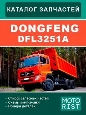 Каталог запчастей DongFeng DFL3251A в электронном виде