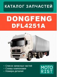 Dongfeng DFL 4251A, каталог деталей в электронном виде