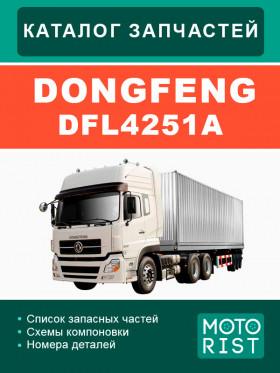 Каталог запчастей Dongfeng DFL 4251A в электронном виде