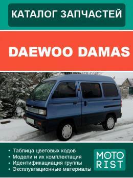 Daewoo Damas, каталог деталей в электронном виде