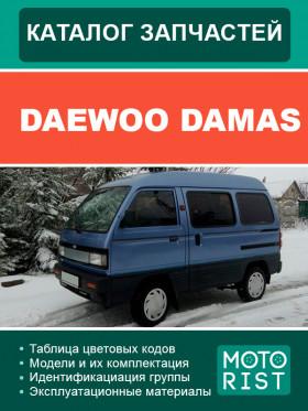 Каталог запчастей Daewoo Damas в электронном виде