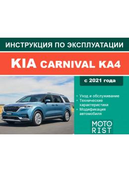 Kia Carnival KA4 с 2021, инструкция по эксплуатации в электронном виде