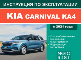 Руководство по эксплуатации Kia Carnival KA4 с 2021 в электронном виде