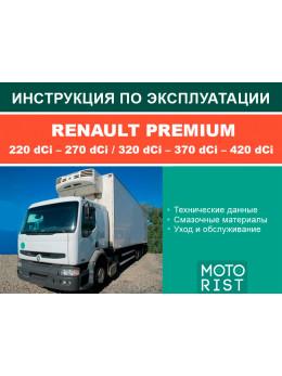 Renault Premium 220 dCi – 270 dCi / 320 dCi – 370 dCi – 420 dCi, инструкция по эксплуатации в электронном виде