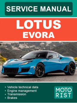 Lotus Evora, руководство по ремонту и эксплуатации в электронном виде (на английском языке)
