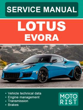 Руководство по ремонту Lotus Evora в электронном виде (на английском языке)