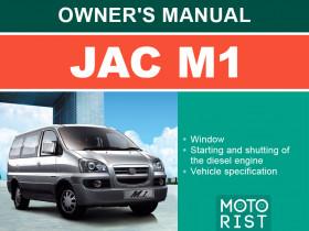 Инструкция по эксплуатации JAC M1 в электронном виде (на английском языке)