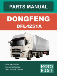 Dongfeng DFL 4251A Parts Catalog (in Russian)