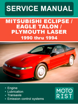 Mitsubishi Eclipse / Eagle Talon / Plymouth Laser с 1990 по 1994 год, руководство по ремонту и эксплуатации в электронном виде (на английском языке)