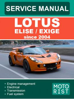 Lotus Elise / Exige c 2004 года, руководство по ремонту и эксплуатации в электронном виде (на английском языке)