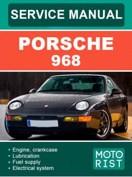Porsche 968, руководство по ремонту и эксплуатации в электронном виде (на английском языке)