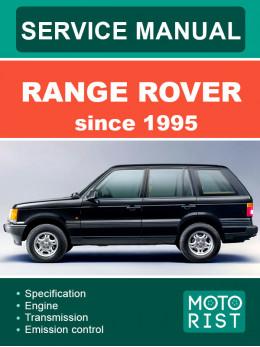 Range Rover c 1995 года, руководство по ремонту и эксплуатации в электронном виде (на английском языке)