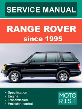 Руководство по ремонту Range Rover c 1995 года в электронном виде (на английском языке)