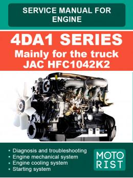 Двигатель 4DA1 (JAC HFC 1042), руководство по ремонту в электронном виде (на английском языке)