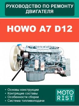Howo A7 D12, руководство по ремонту двигателя в электронном виде