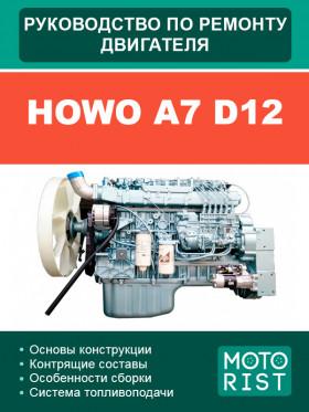 Руководство по ремонту двигателя Howo A7 D12 в электронном виде