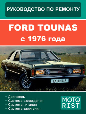 Руководство по ремонту Ford Tounas c 1976 года в электронном виде
