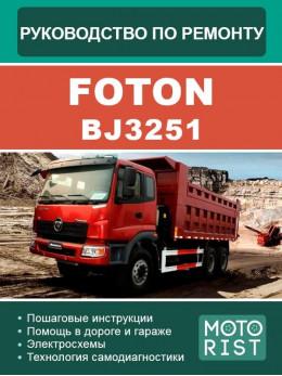 Foton BJ3251, руководство по ремонту в электронном виде