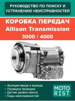 Allison Transmission 3000 / 4000, руководство по поиску и устранению неисправностей коробки передач в электронном виде (на английском языке)