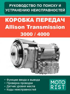 Руководство по поиску и устранению неисправностей коробки передач Allison Transmission 3000 / 4000 в электронном виде (на английском языке)