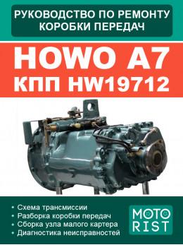 Howo A7 HW19712, руководство по ремонту коробки передач в электронном виде
