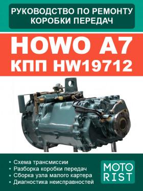 Руководство по ремонту коробки передач Howo A7 HW19712 в электронном виде
