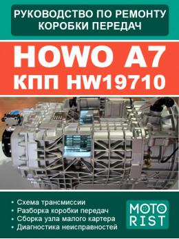 Howo A7 HW19710, руководство по ремонту коробки передач в электронном виде