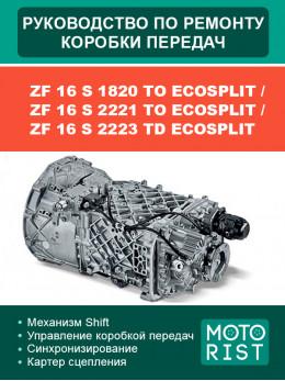 ZF 16 S 1820 TO ECOSPLIT /  ZF 16 S 2221 TO ECOSPLIT / ZF 16 S 2223 TD ECOSPLIT, руководство по ремонту коробки передач в электронном виде