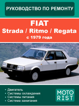 Fiat Strada / Ritmo / Regata c 1979 года, руководство по ремонту и эксплуатации в электронном виде
