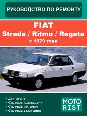 Руководство по ремонту Fiat Strada / Ritmo / Regata c 1979 года в электронном виде