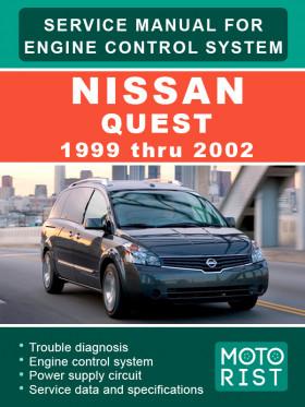Руководство по ремонту системы управления двигателем Nissan Quest с 1999 по 2002 год в электронном виде (на английском языке)