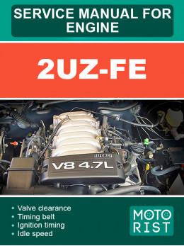 Двигатели 2UZ-FE, руководство по ремонту в электронном виде (на английском языке)