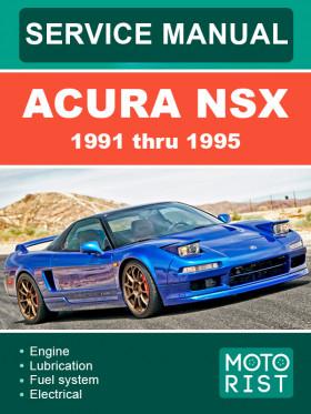 Руководство по ремонту Acura NSX с 1991 по 1995 год в электронном виде (на английском языке)