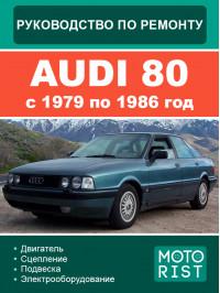 Audi 80 c 1979 по 1986 год, руководство по ремонту и эксплуатации в электронном виде