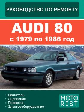 Руководство по ремонту Audi 80 c 1979 по 1986 год в электронном виде