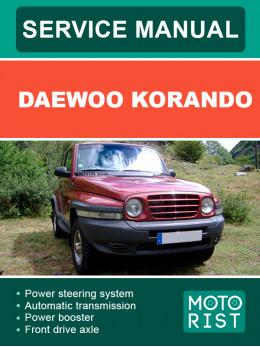 Daewoo Korando, руководство по ремонту и эксплуатации в электронном виде (на английском языке)