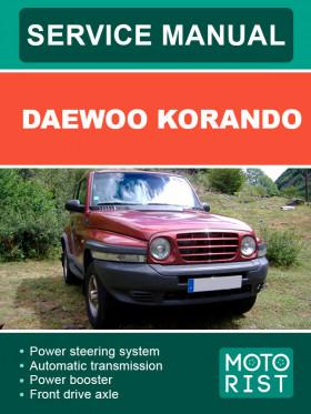 Руководство по ремонту Daewoo Korando в электронном виде (на английском языке)