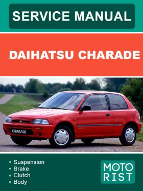 Руководство по ремонту Daihatsu Charade в электронном виде (на английском языке)